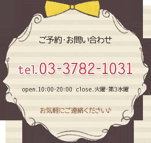 03-3782-1031